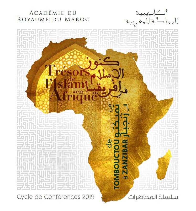 مصاحف القرآن وكتب العبادات الخاصة بالرسول (صلى الله عليه وسلم) في افريقيا المسلمة
