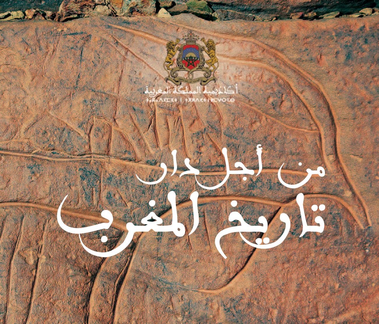أكاديمية المملكة المغربية تصدر مؤلفا حول دار تاريخ المغرب